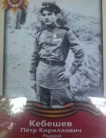 Кебешев Петр Кириллович