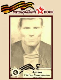 Артеев Степан Максимович