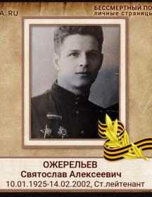 Ожерельев Святослав Алексеевич