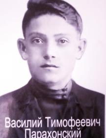 Парахонский Василий Тимофеевич
