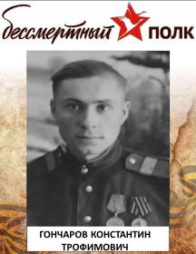 Гончаров Константин Трофимович