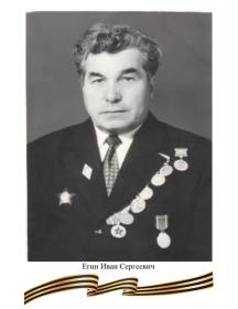 Егин Иван Сергеевич