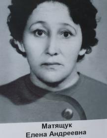 Матящук Елена Андреевна