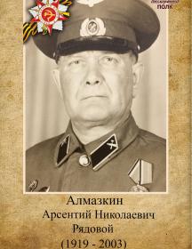 Алмазкин Арсентий Николаевич