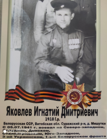 Яковлев Игнатий Дмитриевич