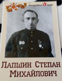 Лапшин Степан Михайлович
