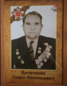 Бровченко Павел Васильевич