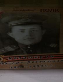Казимиров Лазарь Денисович