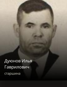 Дуюнов Илья Гаврилович