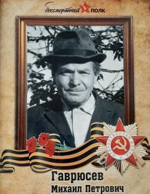 Гаврюсев Михаил Петрович