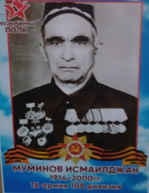 Муминов  Исмаилджан