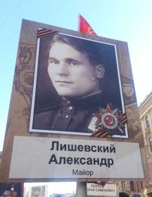 Лишевский Александр Лаврентьевич
