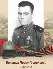 Волощук Павел Гаврилович