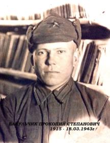 Вакульчик Прокопий Степанович