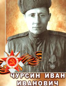 Чурсин Иван Иванович
