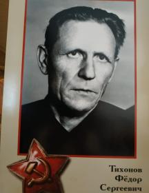 Тихонов Федор Сергеевич