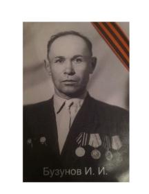 Бузунов Иннокентий Иннокентьевич