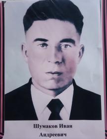 Шумаков Иван Андреевич