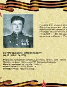 Гончаров Сергей Митрофанович