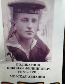 Поликарпов Николай Филипович