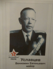 Уславцев Вениамин Евгеньевич