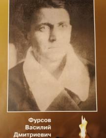 Фурсов Василий Дмитриевич