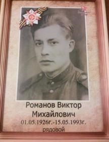 Романов Виктор Михайлович