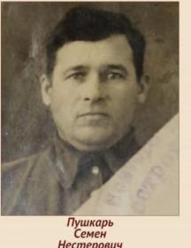 Пушкарь Семен Нестерович