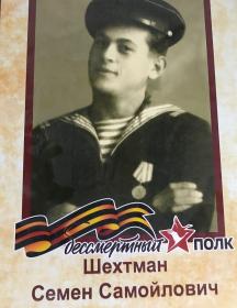 Шехтман Семён Самойлович