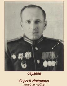 Сергеев Сергей Иванович
