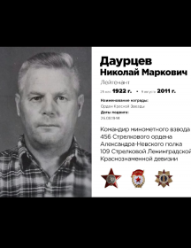 Даурцев Николай Маркович