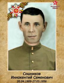 Сошников Иннокентий Семенович