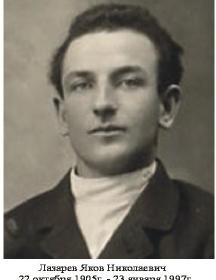 Лазарев Яков Николаевич