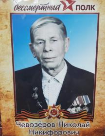 Чевозёров Николай Никифорович