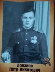 Лопанов Петр Никитович
