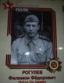 Рогулев Филимон Фёдорович
