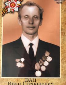 Вац Иван Степанович