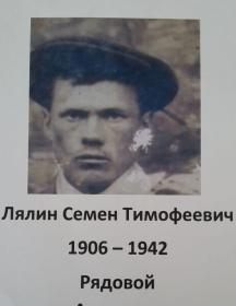Лялин Семён Тимофеевич