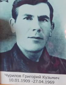 Чурилов Григорий Кузьмич
