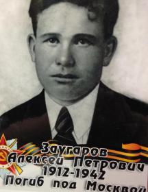Заугаров Алексей Петрович