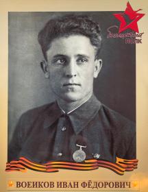 Воейков Иван Федорович