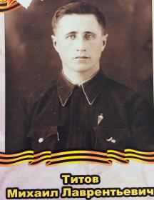 Титов Михаил Лаврентьевич