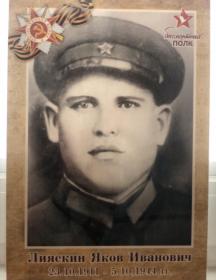 Лияскин Яков Иванович