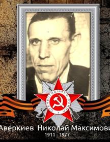 Аверкиев Николай Максимович