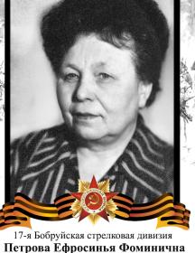 Петрова Евфросинья Фоминична