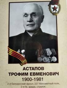 Астапов Трофим Евменович