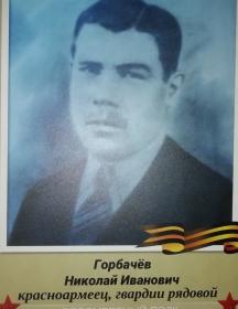 Горбачев Николай Иванович