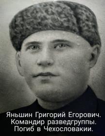 Яньшин Григорий Егорович