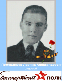 Померанцев Леонид Александрович