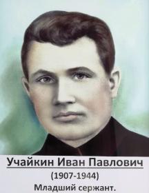 Учайкин Иван Павлович